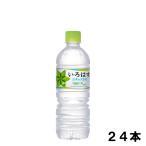 いろはす 555ml 24本 (24本×1ケース) PET ペットボトル 軟水 ミネラルウォーター イロハス い・ろ・は・す
