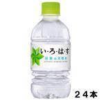 いろはす 340ml 24本 (24本×1ケース) PET ペットボトル 軟水 ミネラルウォーター イロハス い・ろ・は・す