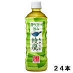 【コカ・コーラ】 綾鷹525mlペット(24本入)