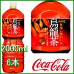 煌 烏龍茶 2l 6本 (6本×1ケース) PET ウーロン茶  安心のメーカー直送
