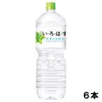 い・ろ・は・す 2l 6本 (6本×1ケース) PET 日本の水 軟水  安心のメーカー直送