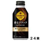 ジョージア 香るブラック 400ml 24本 (24本×1ケース) ボトル缶 無糖 ブラック