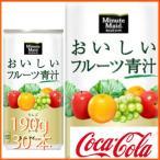 ミニッツメイド おいしいフルーツ青汁 190g 30本 (30本×1ケース) 缶 安心のメーカー直送