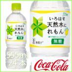 いろはす 天然水にれもん 555ml 24本 (24本×1ケース) PET ペットボトル 軟水 ミネラルウォーター イロハス いろはす レモン 無糖