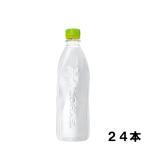 【オンライン限定販売】 い・ろ・は・す ラベルレス 560ml 24本 (24本×1ケース) PET ペットボトル 軟水 ミネラルウォーター イロハス いろはす