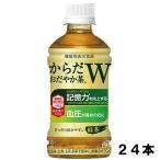 からだおだやか茶W 350ml 24本 (24本×1ケース)...