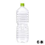 い・ろ・は・す ラベルレス 2l 6本 (6本×1ケース) PET 日本の水 軟水 ミネラルウォーター イロハス いろはす
