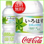 いろはす 555ml 48本 (24本×2ケース) PET ペットボトル 軟水 ミネラルウォーター イロハス い・ろ・は・す 【送料無料】