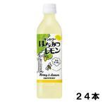 サントリー サントリー はちみつレモン 470ml 24本 (24本×1ケース) 果汁飲料 れもん