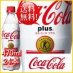コカ・コーラプラス 470ml 24本 (24本×1ケース) PET 特定保健用食品 炭酸飲料 Coca-Cola
