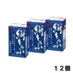 森永乳業 絹ごしとうふ 250g 12個(12個×1ケース)