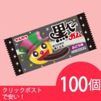 丸川製菓 黒べ〜ガム (100個+おまけ6個付き) ガム マルカワ 駄菓子 メール便