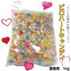 ハートの形の可愛いキャンディ ピロハートキャンディ 業務用1kg