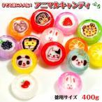 動物のかわいい組飴 アニマルキャンディぷち タップリ入ったお徳用 400g