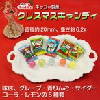 100粒入 クリスマスキャンディ (業務用/お菓子/飴/プチギフト/イベント景品/粗品) キッコー製菓