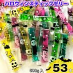 ハロウィンスティックゼリー500g(約53本)入 (業務用/くばり菓子/イベント景品/粗品)