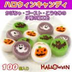 かぼちゃ・ゴースト・こうもりの細工飴 ハロウィンキャンディ 3種詰合せ 100個入り