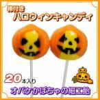オバケかぼちゃのかわいい棒付き細工飴 ハロウィン限定版 20本入り
