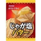 東豊製菓ポテトフライじゃが塩バター11g×20袋入