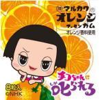 丸川製菓 チコちゃんオレンジガム 8粒×18個入