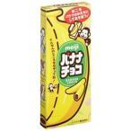 明治 バナナチョコ 37g×10個入 夏季期間中クール便となり別途300円かかります。