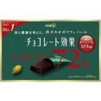 明治チョコレート効果カカオ72%75g×5箱入こちらの商品は夏季期間中クール便でのお届けとなり別途300円かかります。