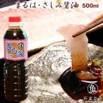 まるは・さしみ醤油(500ml) 再仕込み 二段仕込 刺身醤油 かけ醤油 原醤油有限会社 島根県 大田市