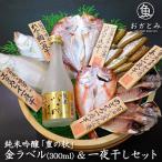 ギフト プレゼント 干物 純米吟醸 「豊の秋」 金ラベル(300ml)一夜干セット 送料無料 カレイ れんこ鯛 あじ のどぐろ はたはた 干物セット お祝い 米田酒造
