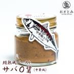 鯖熟成ペースト「サバO醤」(60g/瓶詰め)ごま油 生姜 にんにく 唐辛子 中華風 天日塩 無添加 醗酵 調味料 隠し味 塩辛 おつまみ 料理 さば 珍味 ディップ
