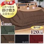 ショッピングこたつ こたつ布団 掛敷布団セット 楕円型 楕円形 無地 日本製  幅120cmサイズの楕円形こたつ用