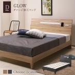 ショッピングアンティーク アンティーク調ベッド ヴィンテージ風 ダブルベッド ダメージ加工 LEDライト付き コンセント付き 棚付き すのこベッド スノコベッド  スマホ、タブレット、雑