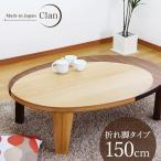 座卓 リビングテーブル 幅150 楕円卓 折り脚 テーブル ローテーブル ナチュラル ウォールナット オーバル型  日本製