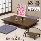 座卓 リビングテーブル 木製 折りたたみ 和 軽量 送料無料