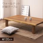 畳の部屋に置けば現代的な和モダン 座卓 折りたたみ ウォールナット突板 幅135cm リビングテーブル 和モダン 折れ脚