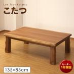 ショッピングこたつ こたつテーブル ウォールナット 長方形135cm×85cm  UV塗装 継ぎ脚付き なぐり加工