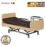 在宅介護をサポート 電動ベッド 電動リクライニングベ