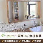 鏡 ミラー 壁掛け フレームミラー おしゃれ 木製 北欧 シンプル モダン 大川家具 ブラックチェリー 天然木 幅110 高さ60 日本製