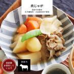 肉じゃが (牛肉 お袋の味 家庭料理 和惣菜 お惣菜 煮