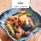 筑前煮 120g 1袋 単品 和惣菜 お惣菜 総菜 おかず 副