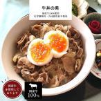 牛丼 140g 1袋 (単品) (国産牛  牛肉 丼もの 和惣