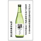 今朝しぼり 第1回 純米吟醸酒 720ml×2本