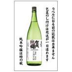 今朝しぼり 第1回 純米吟醸酒 1800ml