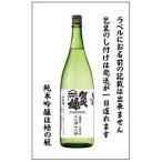 今朝しぼり 第3回 純米吟醸酒 720ml×2本
