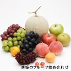 季節の果物詰合せ 5000 お中元 お歳暮 ギフト フルーツ
