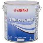 YAMAHA (ヤマハ) 船底塗料 パワープロテクター 青缶 2kg
