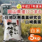 """有機無農薬のお米 白米 平成27年度産 岡山県産にこまる5kg""""味わい仕立て""""/平成食糧やまだの米"""