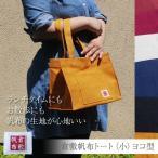 [KH-005700] 倉敷帆布バイストントートバッグ/トート(小)ヨコ型
