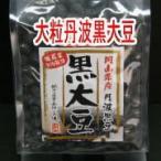 新物 岡山県産丹波黒豆 大粒300g(28年産)