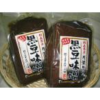 送料無料 丹波黒豆味噌2個セット