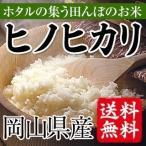 ほたるの集う田んぼのお米 岡山県産ヒノヒカリ(白米)20kg(5kg×4袋) 送料無料(一部地域を除く)